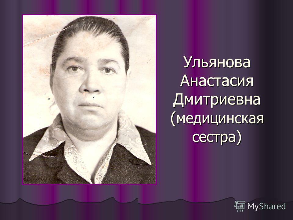 Ульянова Анастасия Дмитриевна ( медицинская сестра )