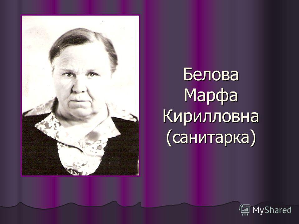 Белова Марфа Кирилловна ( санитарка )