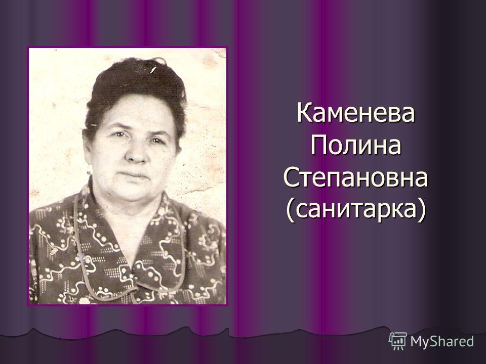 Каменева Полина Степановна (санитарка)