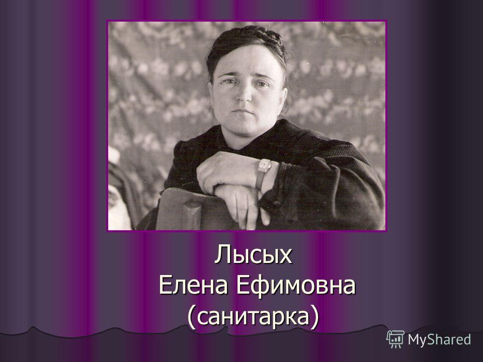 Лысых Елена Ефимовна ( санитарка )