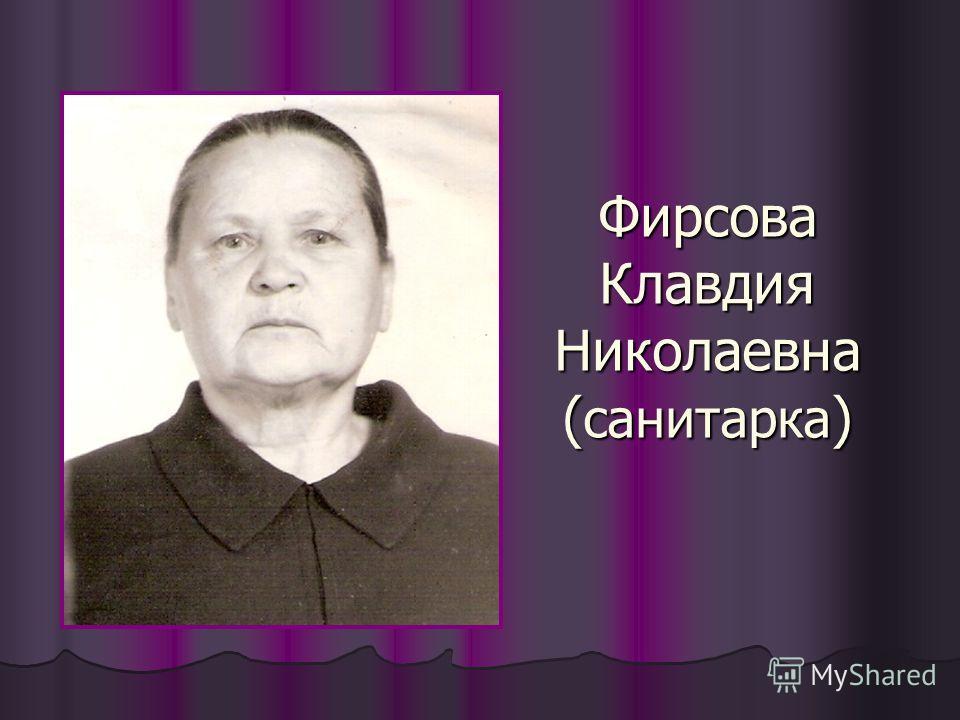 Фирсова Клавдия Николаевна ( санитарка )