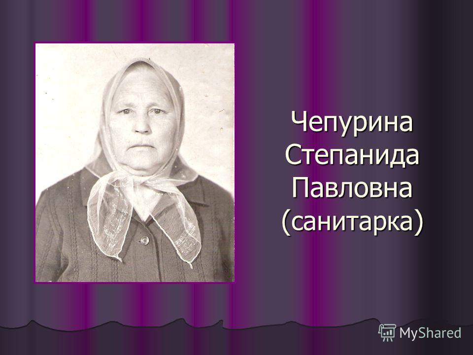 Чепурина Степанида Павловна ( санитарка )
