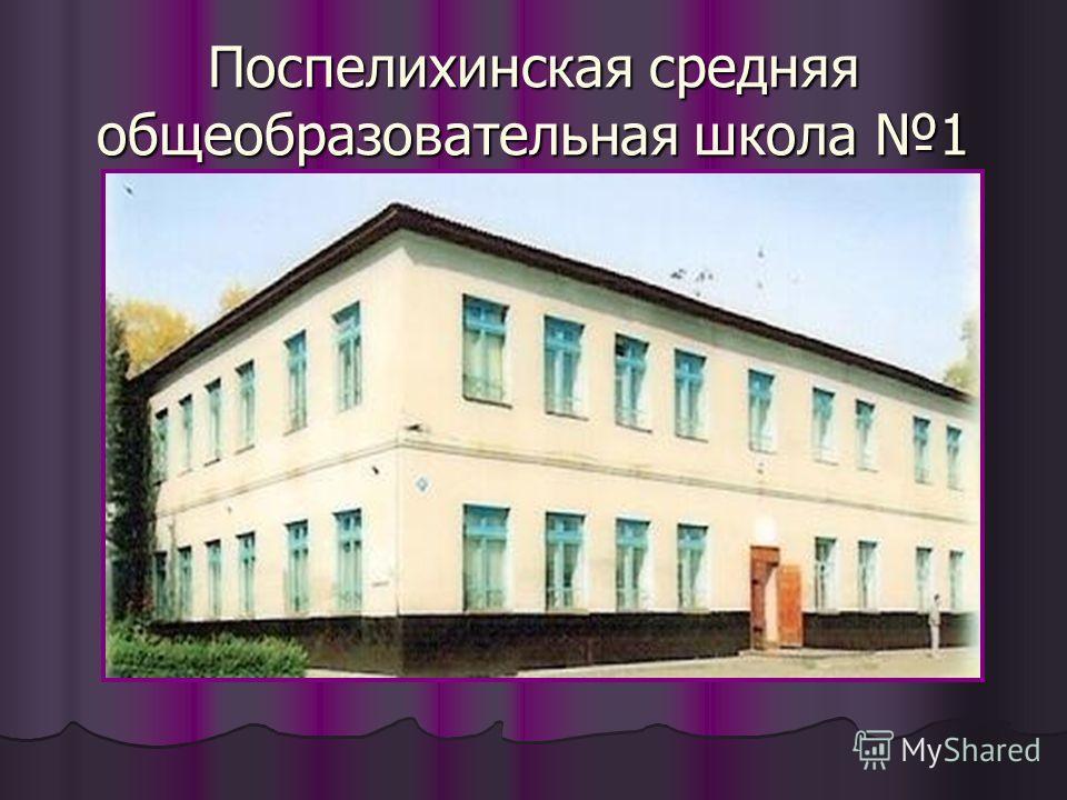 Поспелихинская средняя общеобразовательная школа 1