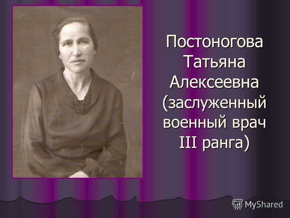 Постоногова Татьяна Алексеевна ( заслуженный военный врач III ранга )