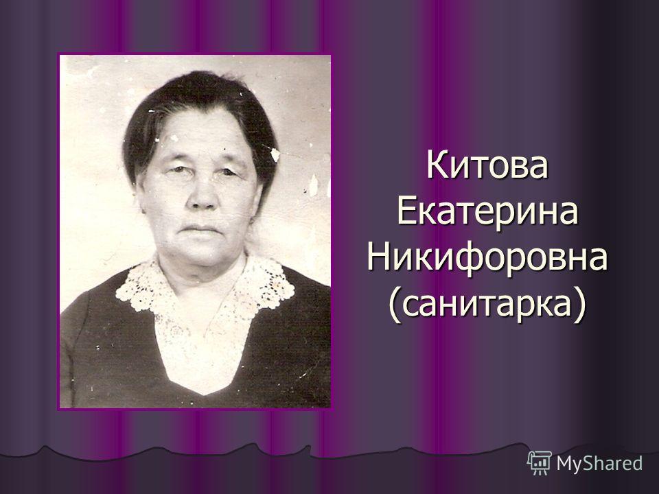 Китова Екатерина Никифоровна ( санитарка )