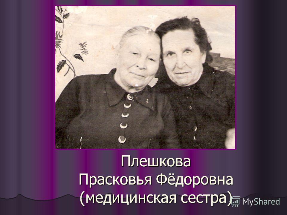 Плешкова Прасковья Фёдоровна (медицинская сестра)