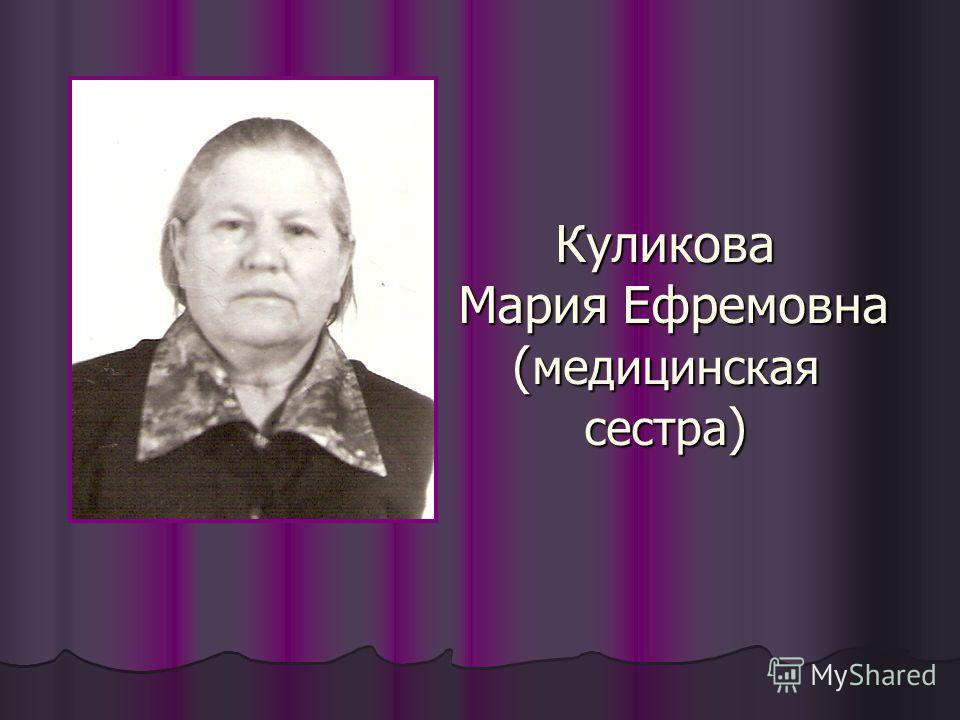 Куликова Мария Ефремовна ( медицинская сестра )