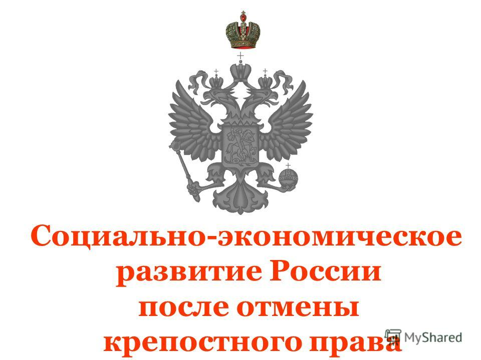 Социально-экономическое развитие России после отмены крепостного права