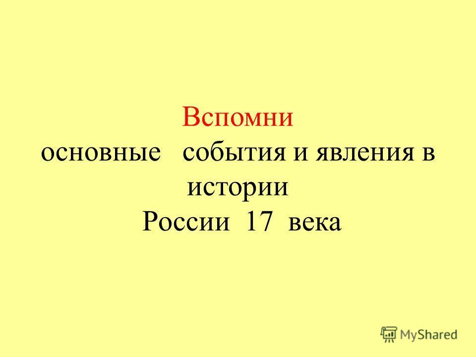 Вспомни основные события и явления в истории России 17 века