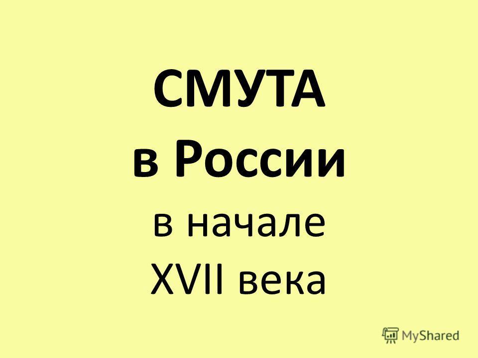 СМУТА в России в начале XVII века
