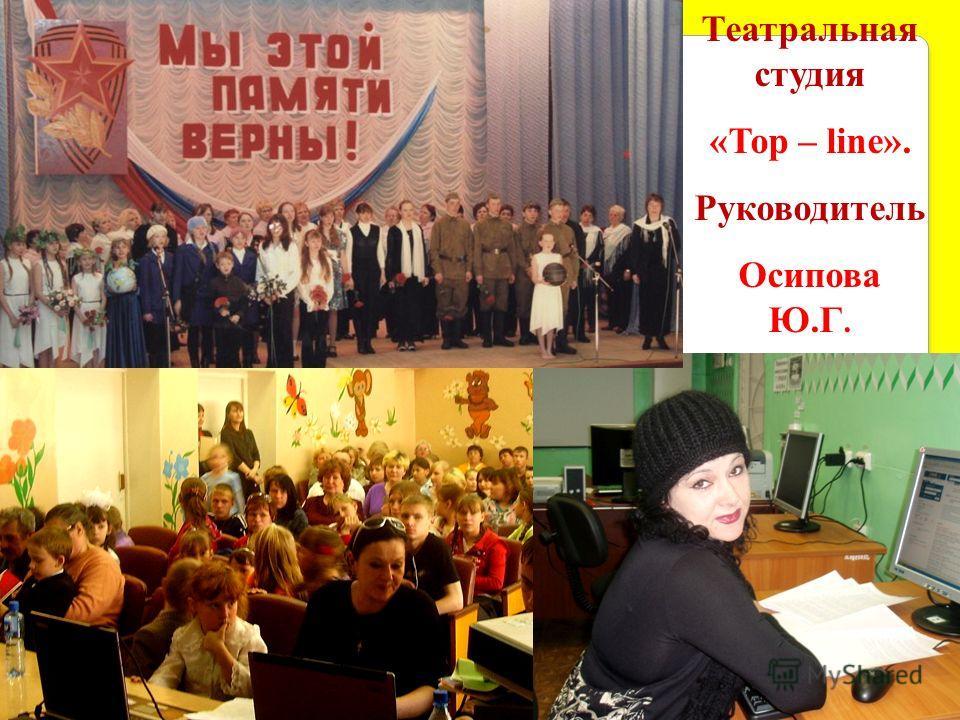 Театральная студия «Top – line». Руководитель Осипова Ю.Г.