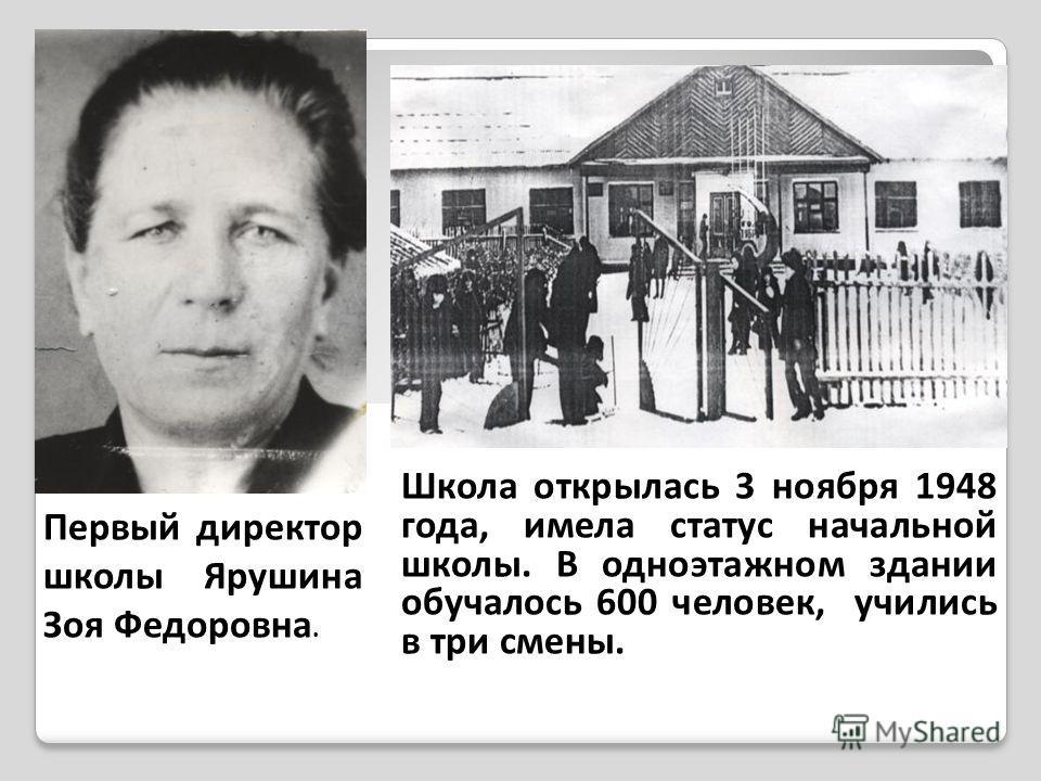 Школа открылась 3 ноября 1948 года, имела статус начальной школы. В одноэтажном здании обучалось 600 человек, учились в три смены. Первый директор школы Ярушина Зоя Федоровна.