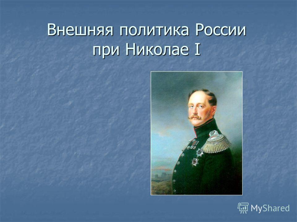 Внешняя политика России при Николае I