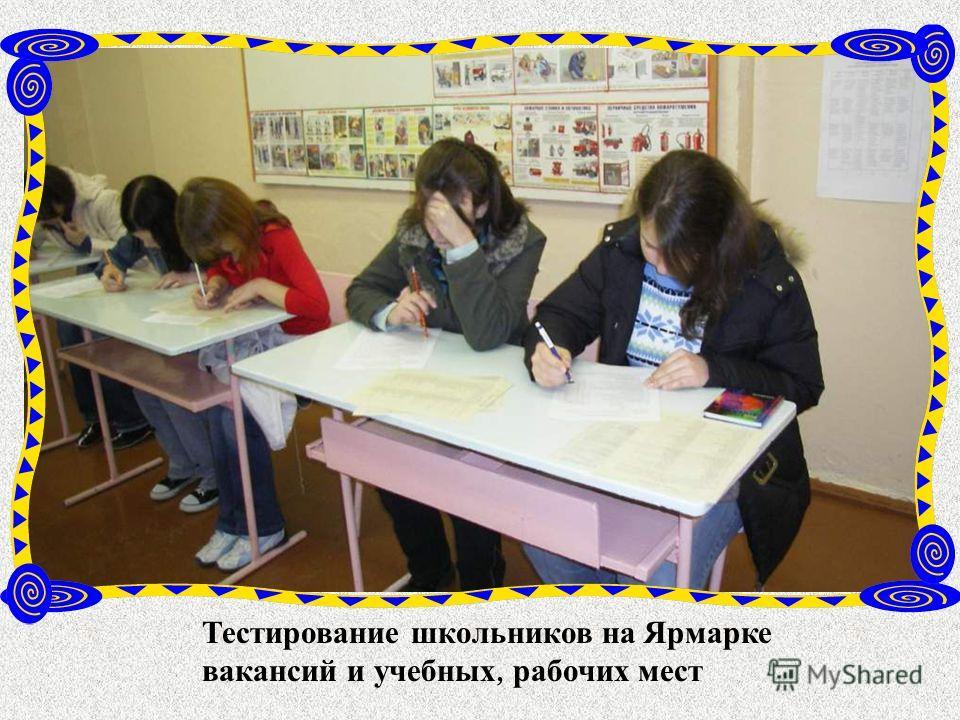 Тестирование школьников на Ярмарке вакансий и учебных, рабочих мест