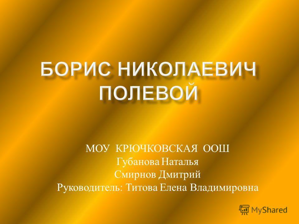 МОУ КРЮЧКОВСКАЯ ООШ Губанова Наталья Смирнов Дмитрий Руководитель : Титова Елена Владимировна
