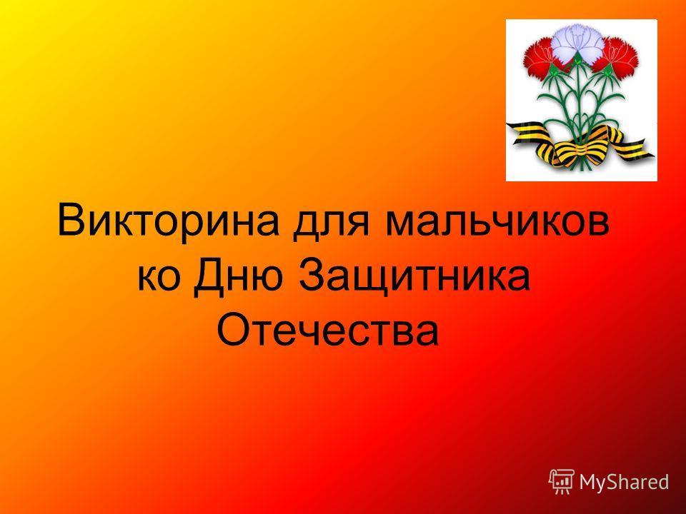 Викторина для мальчиков ко Дню Защитника Отечества