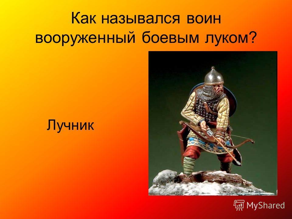 Как назывался воин вооруженный боевым луком? Лучник