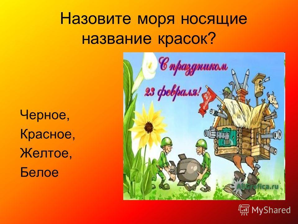 викторины ко дню защитника отечества: