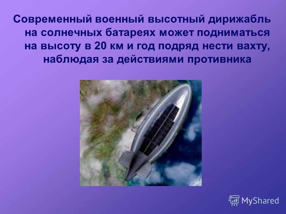 Современный военный высотный дирижабль на солнечных батареях может подниматься на высоту в 20 км и год подряд нести вахту, наблюдая за действиями противника