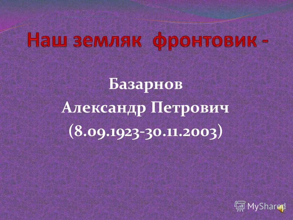 Базарнов Александр Петрович (8.09.1923-30.11.2003)