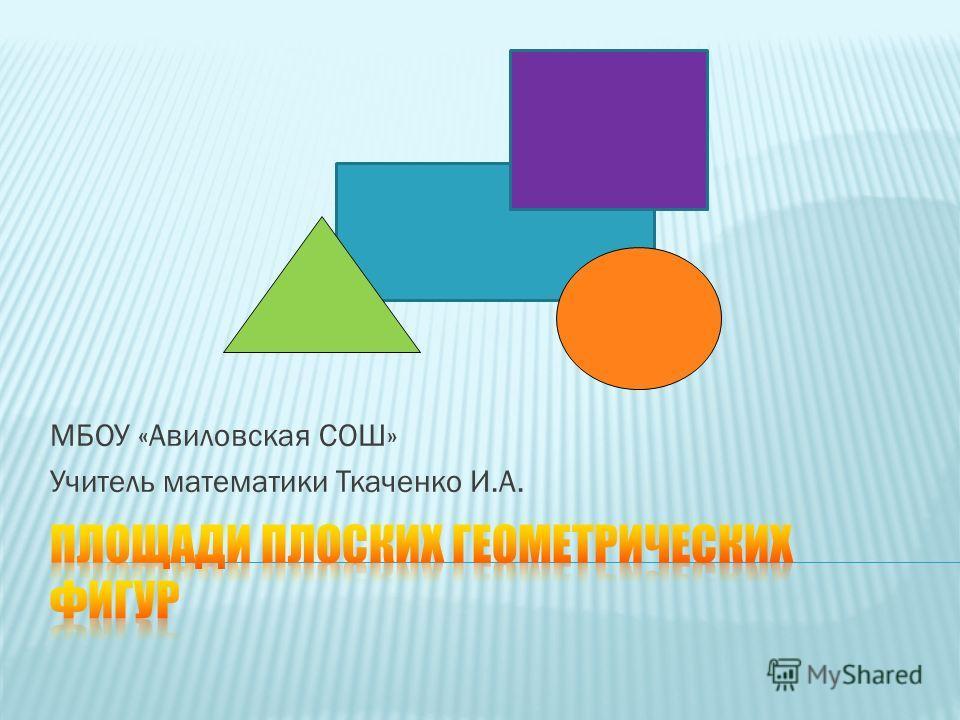 МБОУ «Авиловская СОШ» Учитель математики Ткаченко И.А.