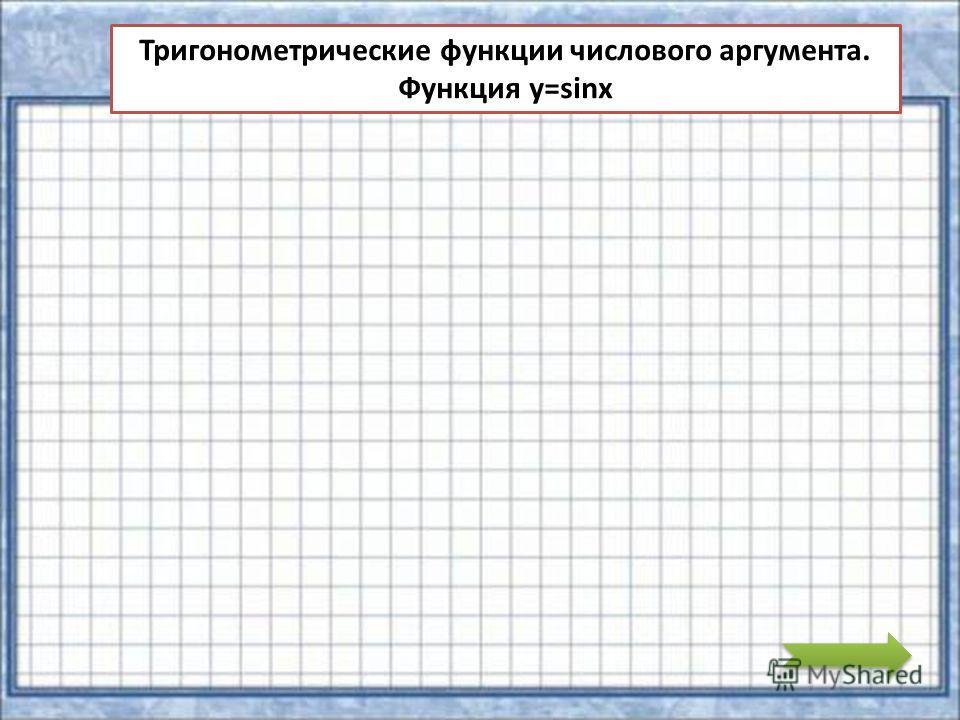 Тригонометрические функции числового аргумента. Функция y=sinx