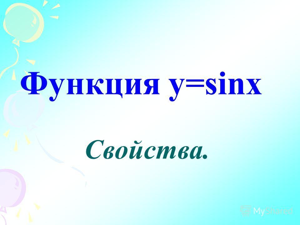 Функция y=sinx Свойства.