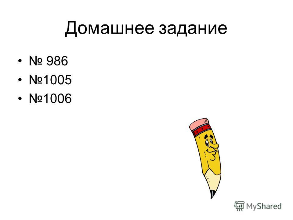 Домашнее задание 986 1005 1006