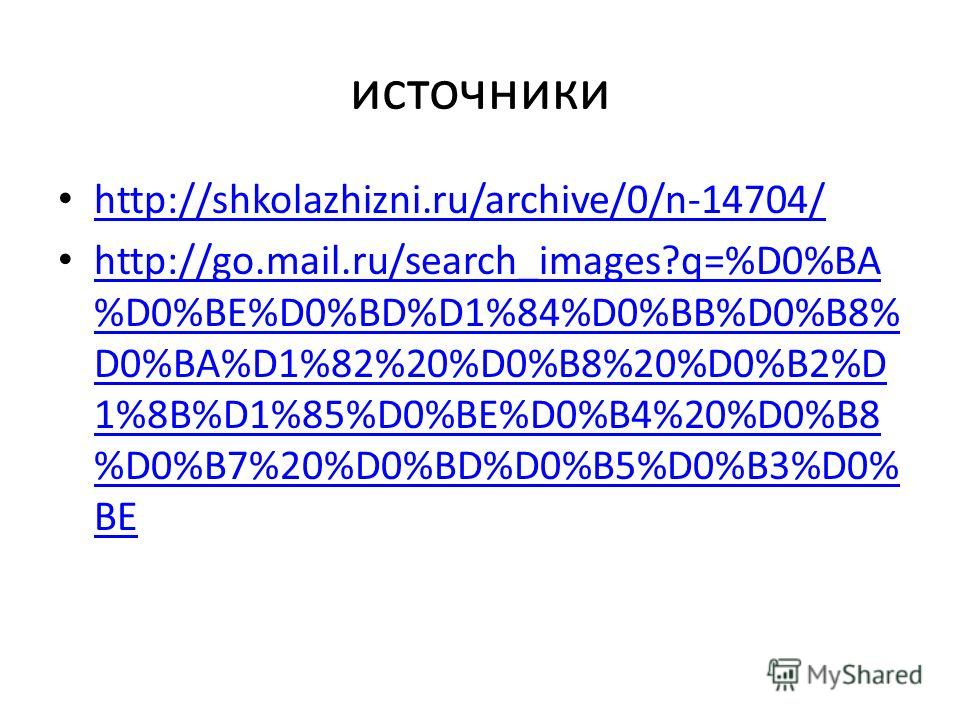 источники http://shkolazhizni.ru/archive/0/n-14704/ http://go.mail.ru/search_images?q=%D0%BA %D0%BE%D0%BD%D1%84%D0%BB%D0%B8% D0%BA%D1%82%20%D0%B8%20%D0%B2%D 1%8B%D1%85%D0%BE%D0%B4%20%D0%B8 %D0%B7%20%D0%BD%D0%B5%D0%B3%D0% BE http://go.mail.ru/search_i