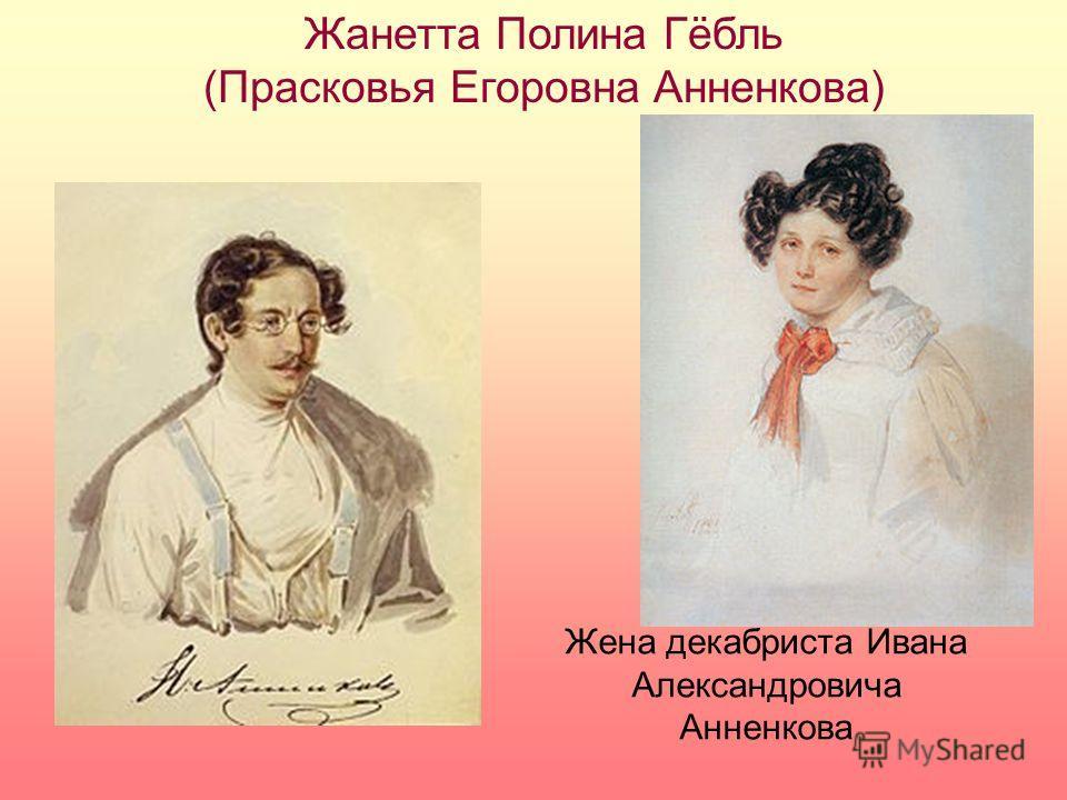 Жанетта Полина Гёбль (Прасковья Егоровна Анненкова) Жена декабриста Ивана Александровича Анненкова