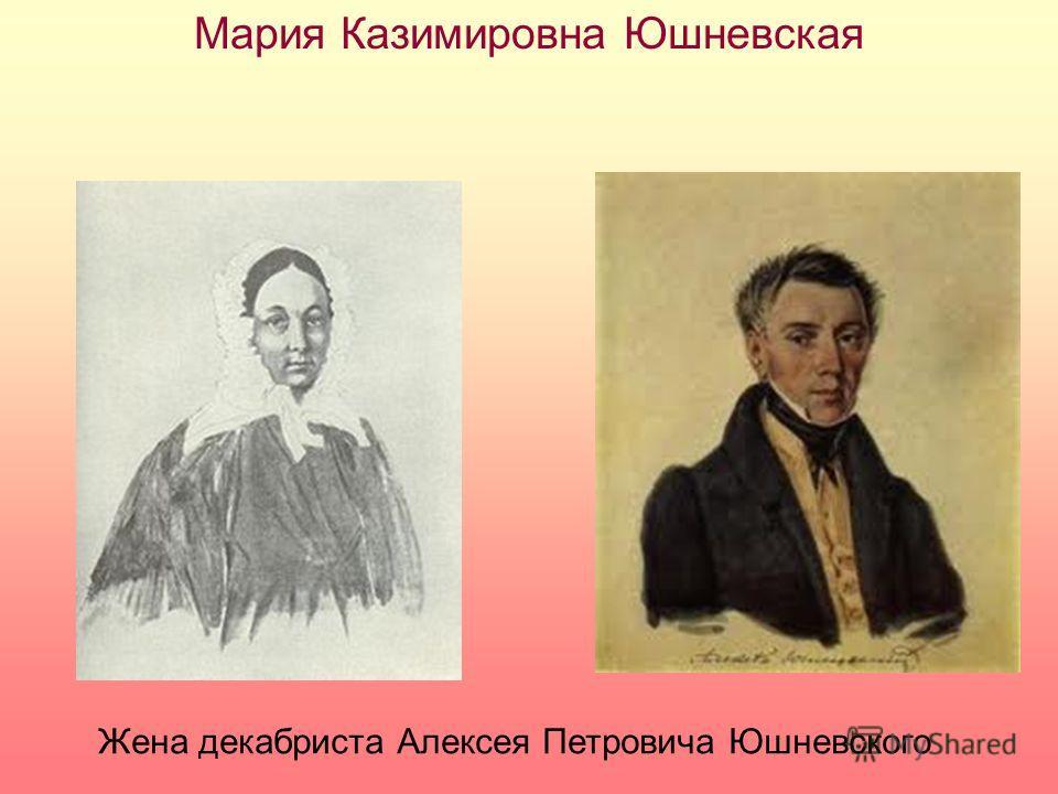 Мария Казимировна Юшневская Жена декабриста Алексея Петровича Юшневского