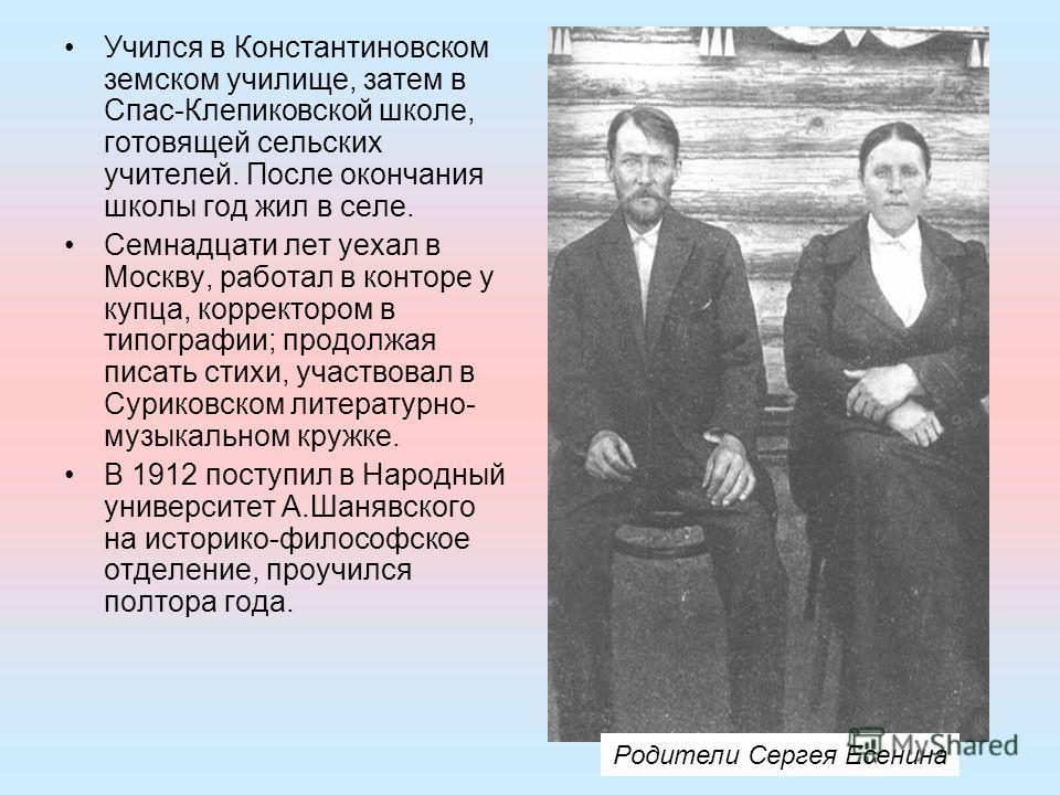 Учился в Константиновском земском училище, затем в Спас-Клепиковской школе, готовящей сельских учителей. После окончания школы год жил в селе. Семнадцати лет уехал в Москву, работал в конторе у купца, корректором в типографии; продолжая писать стихи,