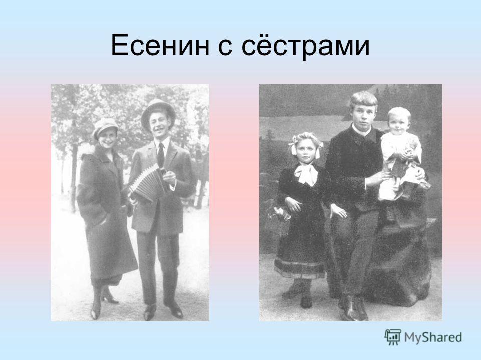 Есенин с сёстрами