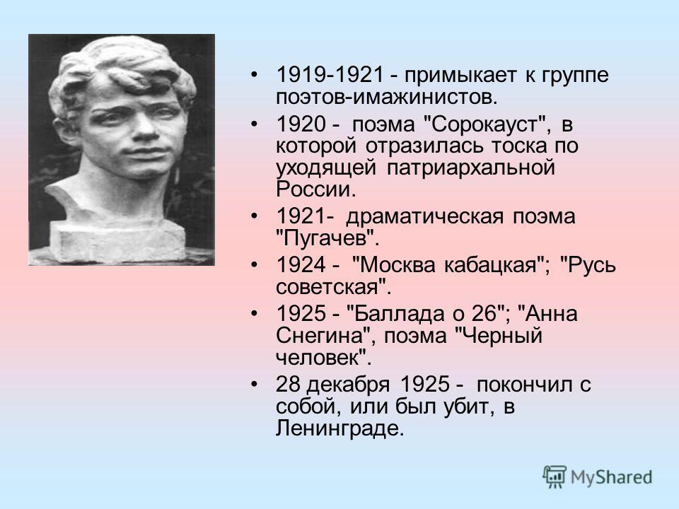 1919-1921 - примыкает к группе поэтов-имажинистов. 1920 - поэма