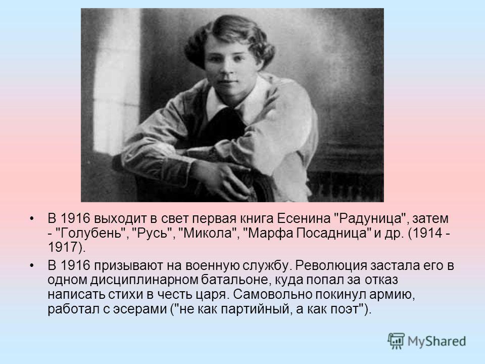 В 1916 выходит в свет первая книга Есенина