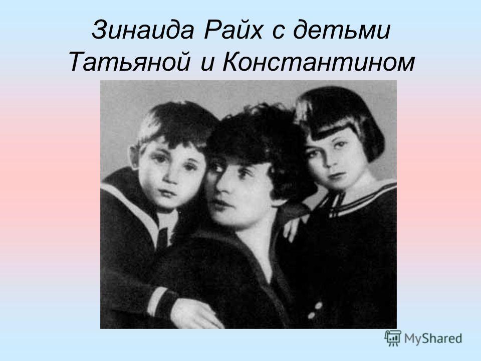 Зинаида Райх с детьми Татьяной и Константином