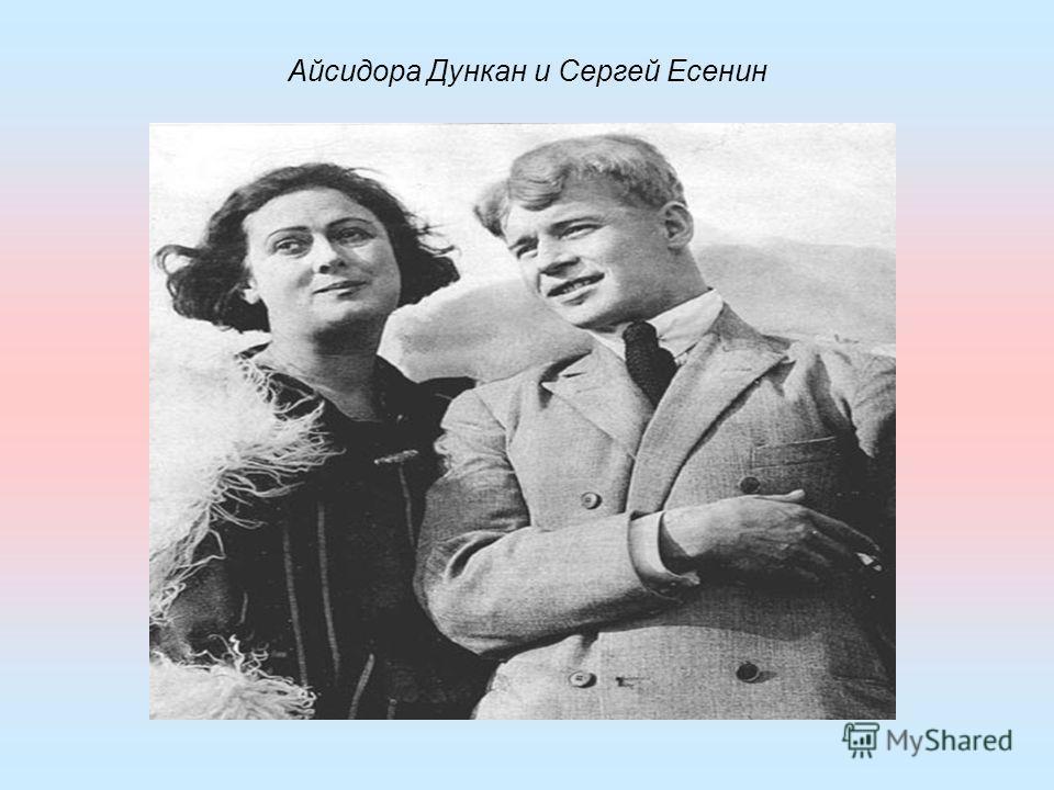 Айсидора Дункан и Сергей Есенин