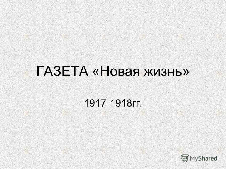 ГАЗЕТА «Новая жизнь» 1917-1918гг.
