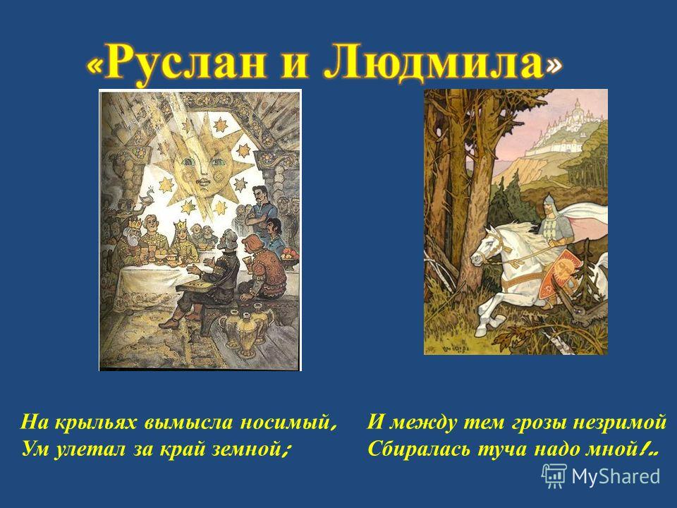 На крыльях вымысла носимый, Ум улетал за край земной ; И между тем грозы незримой Сбиралась туча надо мной !..
