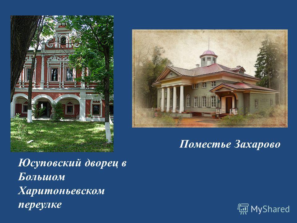 Юсуповский дворец в Большом Харитоньевском переулке Поместье Захарово