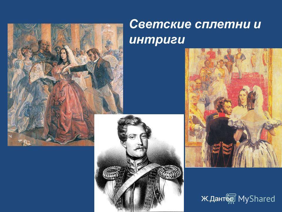 Светские сплетни и интриги Ж.Дантес
