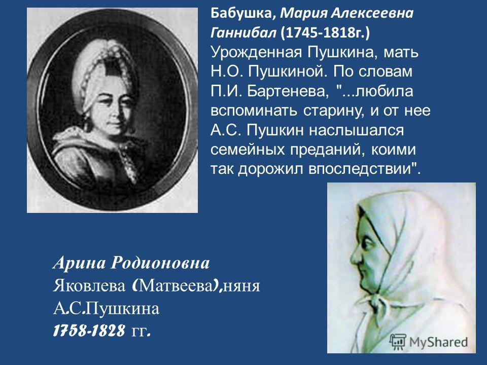 Бабушка, Мария Алексеевна Ганнибал (1745-1818г.) Урожденная Пушкина, мать Н.О. Пушкиной. По словам П.И. Бартенева,