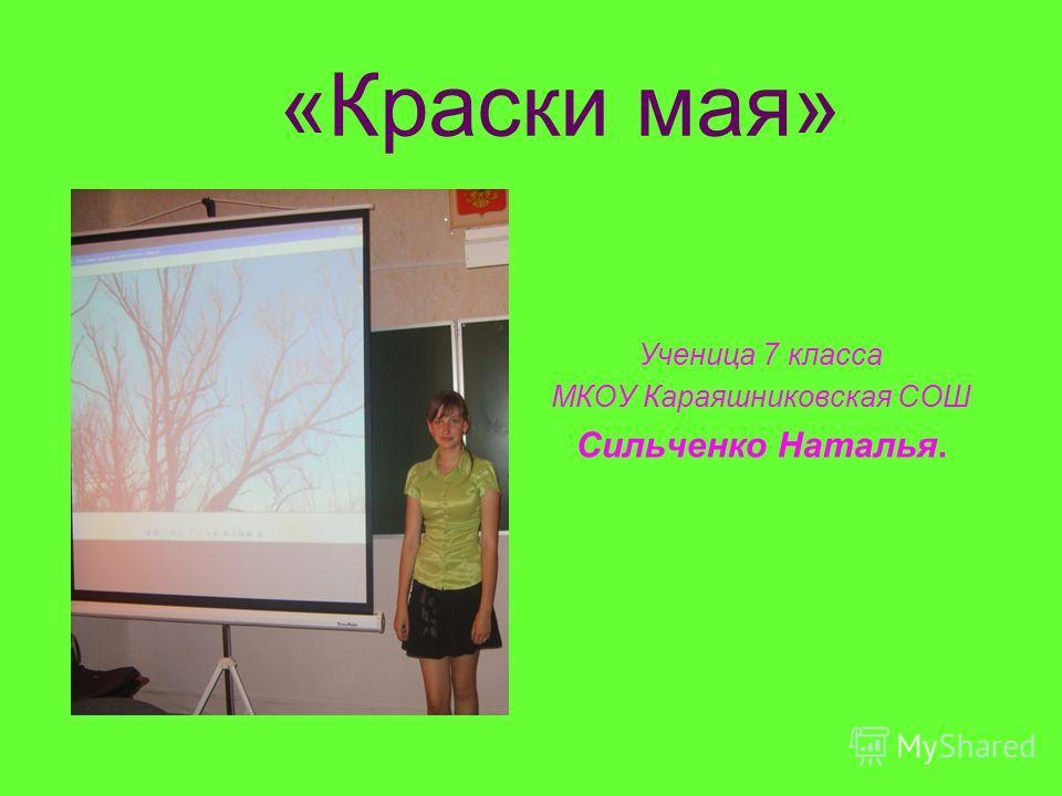 «Краски мая» Ученица 7 класса МКОУ Караяшниковская СОШ Сильченко Наталья.