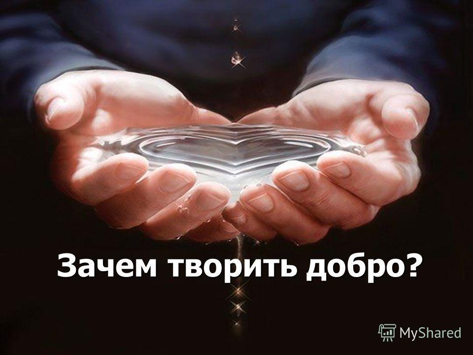 1 Зачем творить добро?