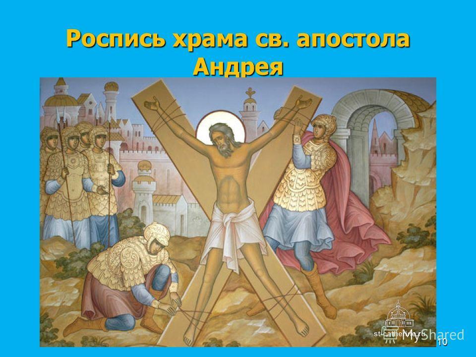Роспись храма св. апостола Андрея 10