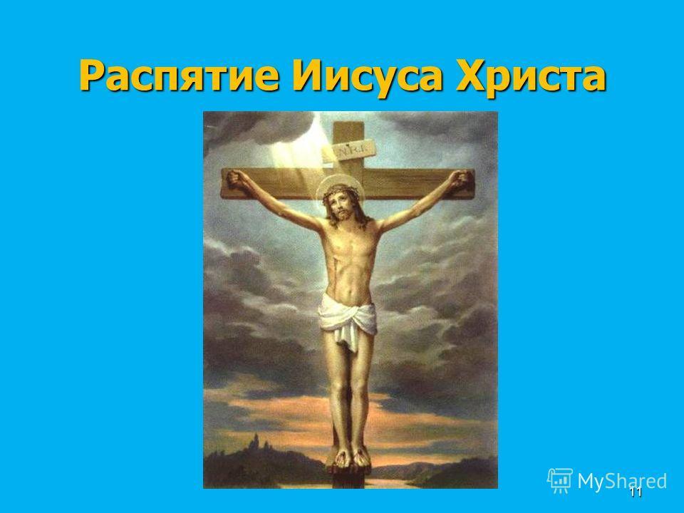 Распятие Иисуса Христа 11