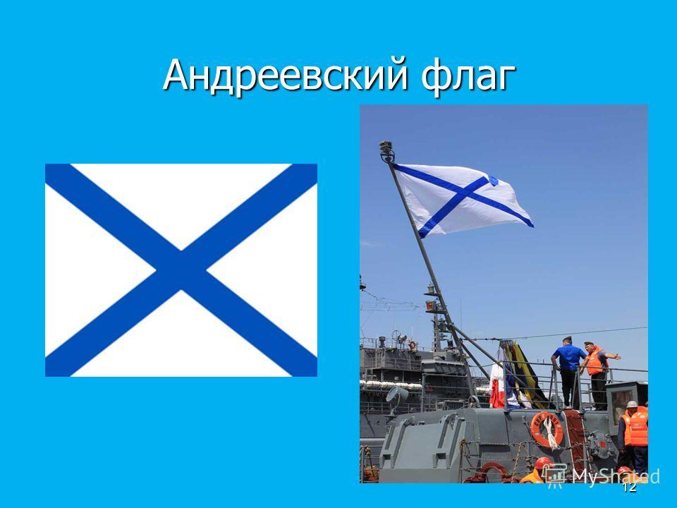 Андреевский флаг 12