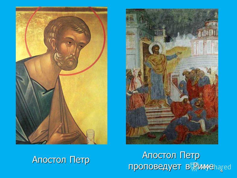 Апостол Петр 4 Апостол Петр проповедует в Риме