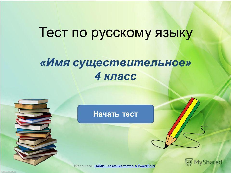 Тест по русскому языку «Имя существительное» 4 класс Начать тест Использован шаблон создания тестов в PowerPointшаблон создания тестов в PowerPoint