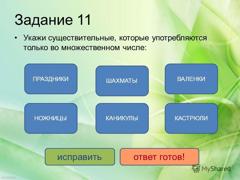 Задание 11 Укажи существительные, которые употребляются только во множественном числе: КАНИКУЛЫНОЖНИЦЫ ШАХМАТЫ ПРАЗДНИКИВАЛЕНКИ КАСТРЮЛИ исправитьответ готов!